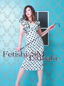 Fetishi-SMの「椿女王様」